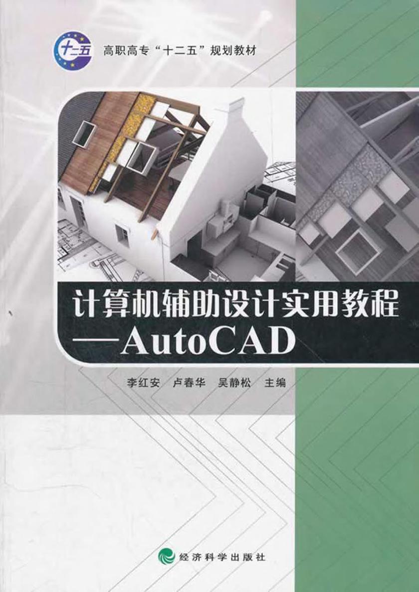 计算机辅助设计实用教程:AutoCAD(仅适用PC阅读)