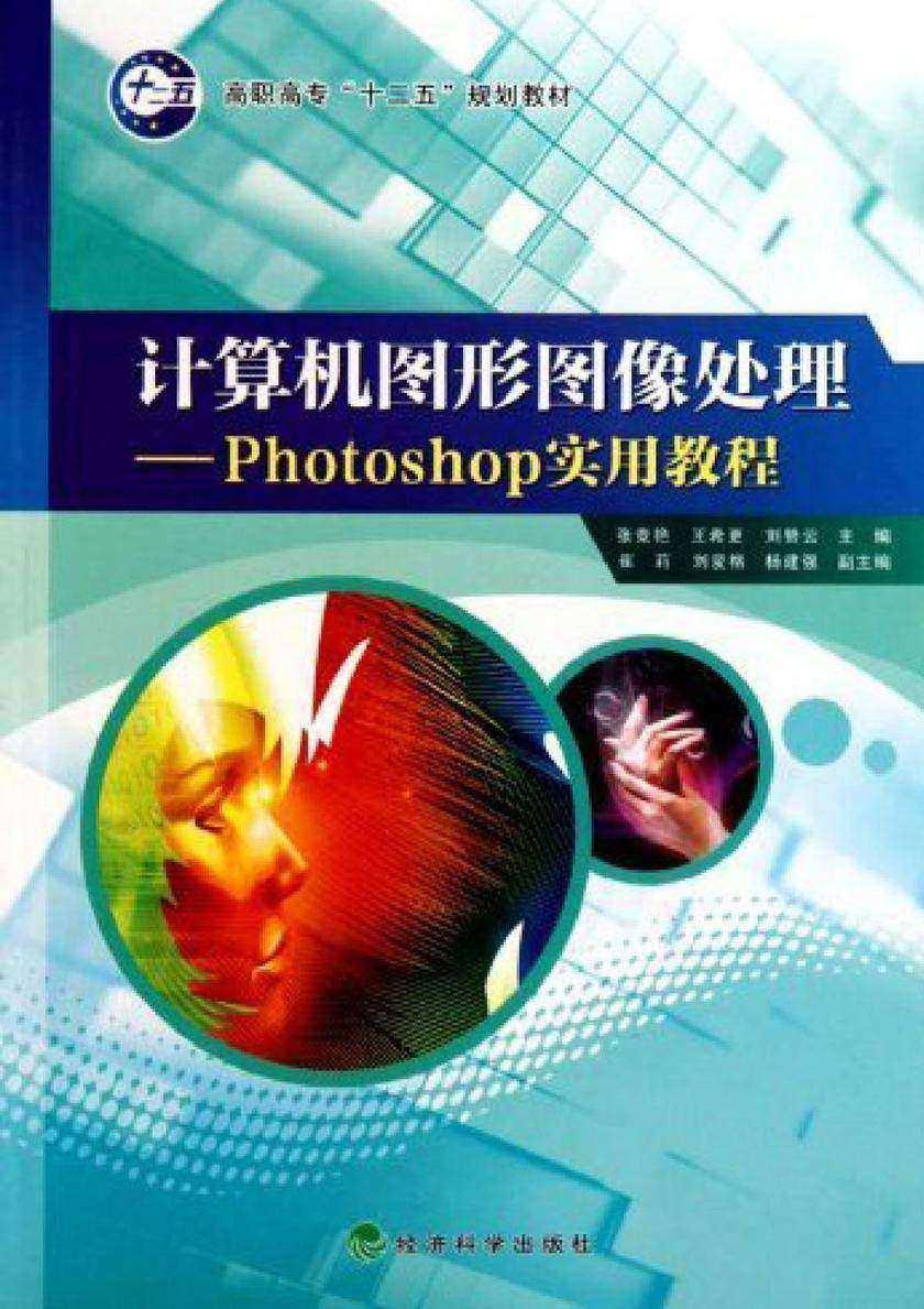 计算机图形图像处理——Photoshop实用教程(仅适用PC阅读)