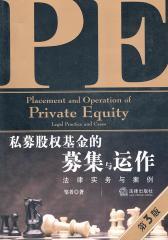 私募股权基金的募集与运作:法律实务与案例(第3版)
