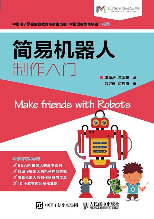 简易机器人制作入门(创客教育)