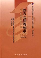西方法律思想史(法律专业)——全国高等教育自学考试教材(试读本)