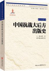 中国抗战大后方历史文化丛书:中国抗战大后方出版史(试读本)