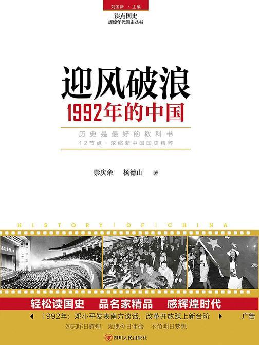 迎风破浪:1992年的中国