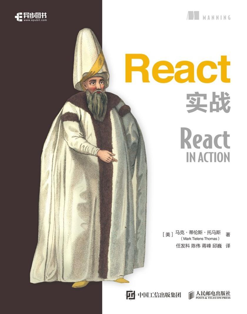React实战