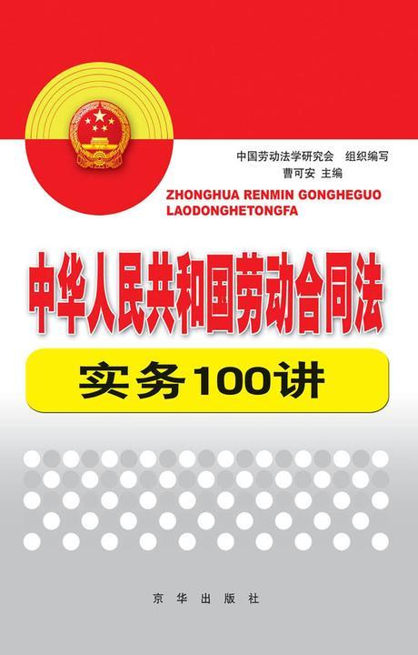 《中华人民共和国劳动合同法》实务100讲