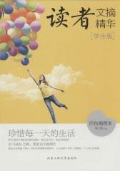 读者文摘精华·学生版:珍惜每一天的生活