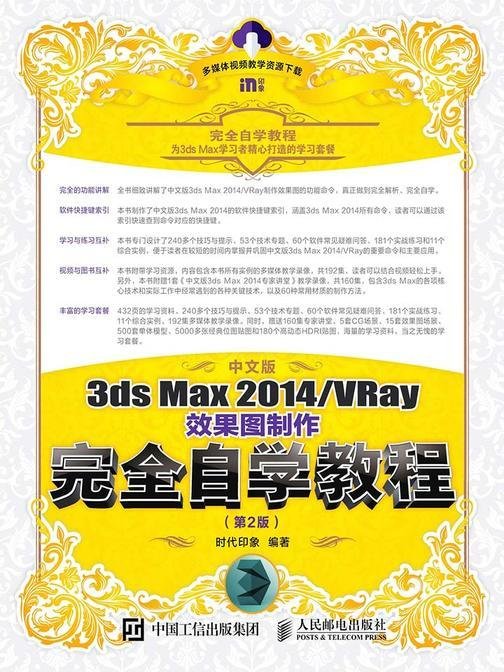 中文版3ds Max 2014VRay效果图制作完全自学教程(第2版)