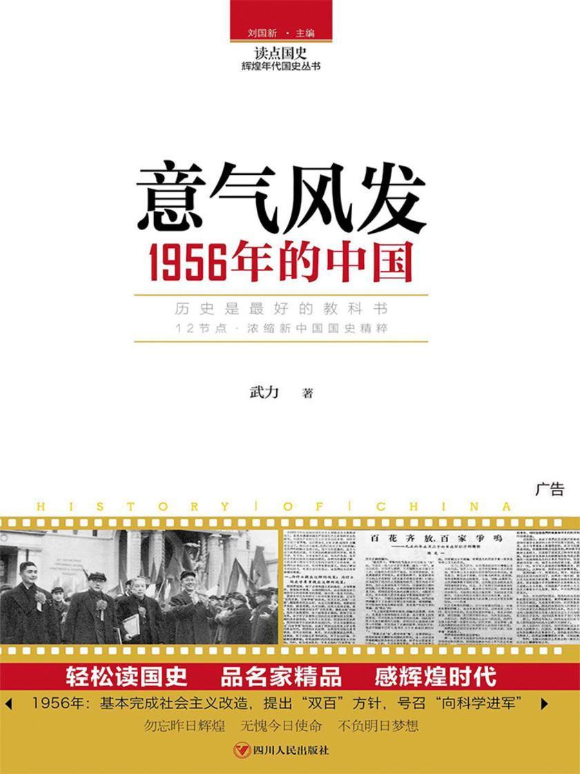 意气风发:1956年的中国
