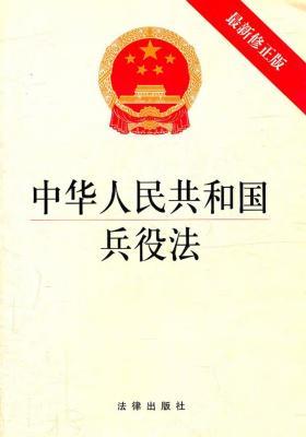 中华人民共和国兵役法(最新修正版)