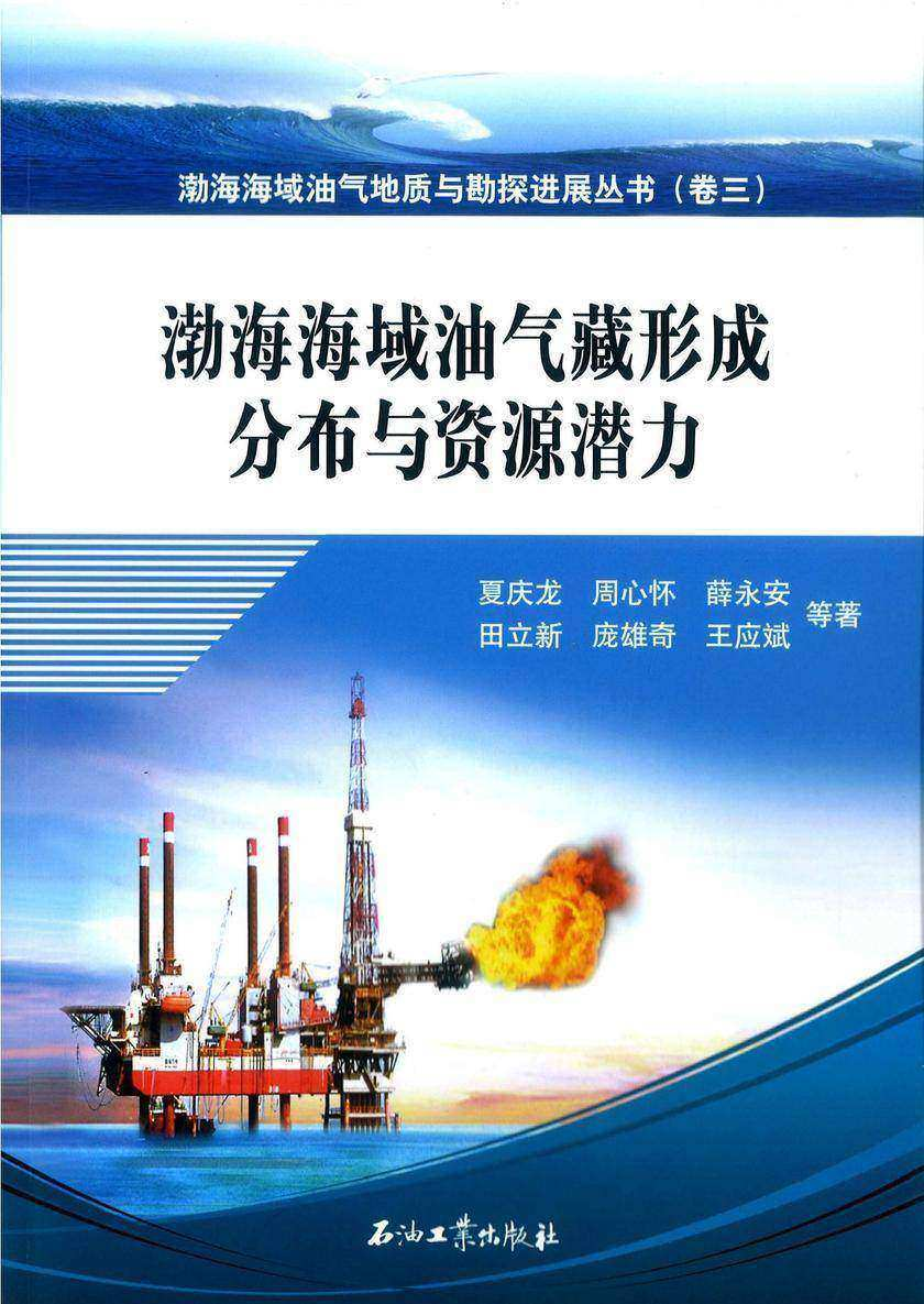 渤海海域油气藏形成分布与资源潜力