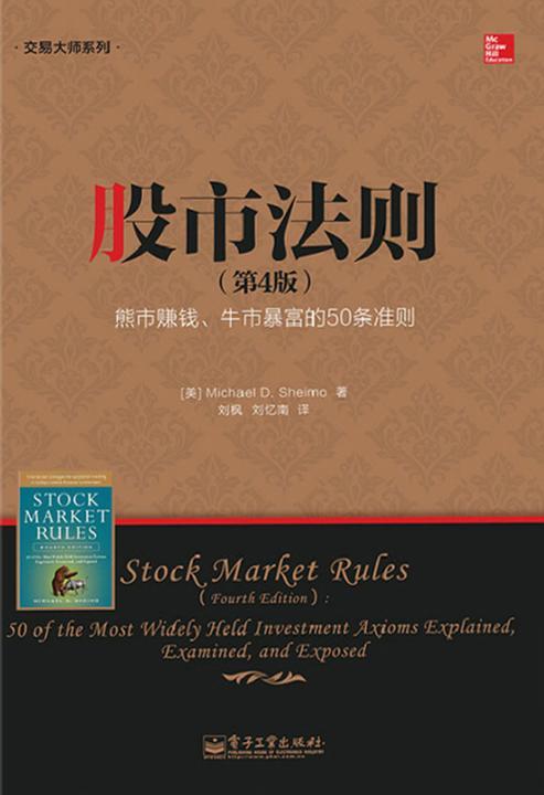 股市法则:熊市赚钱、牛市暴富的50条准则:第4版