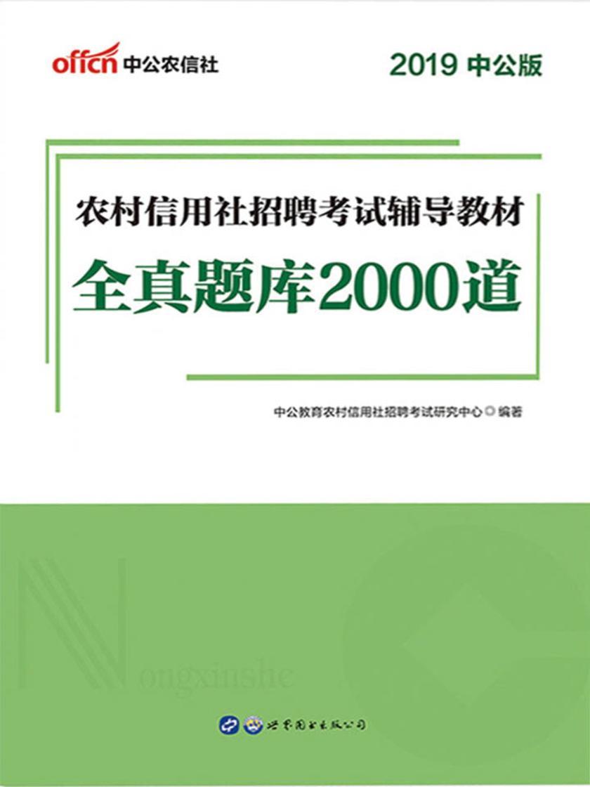 中公2019农村信用社招聘考试辅导教材全真题库2000道