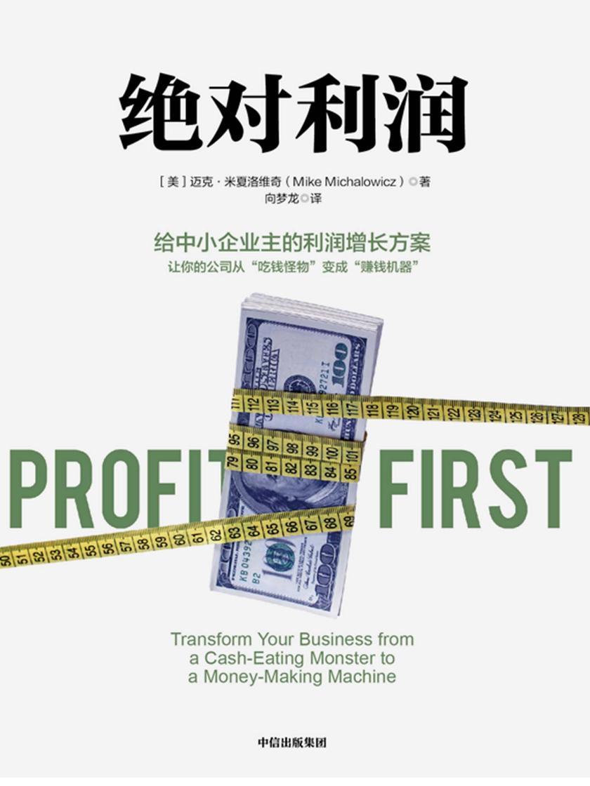 绝对利润:给中小企业主的利润增长方案