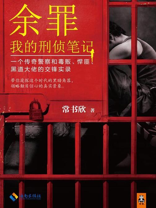 余罪:我的刑侦笔记(同名网剧点击量破40亿!)