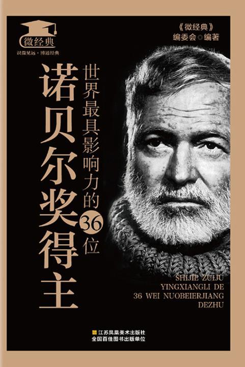 世界最具影响力的36位诺贝尔奖得主