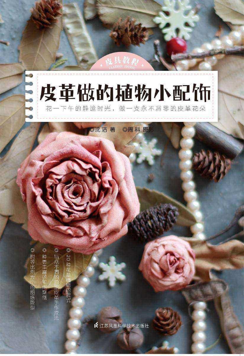 皮具教程:皮革做的植物小配饰