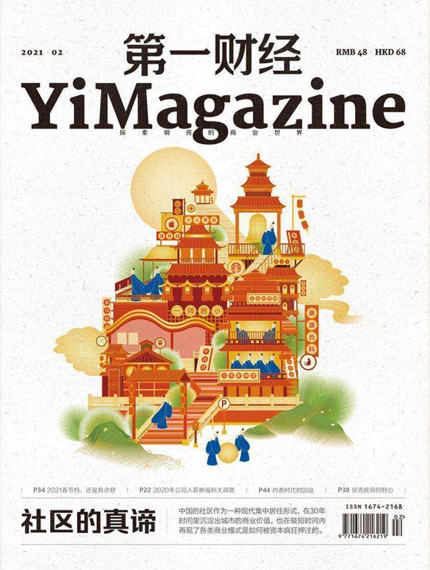 《第一财经》YiMagazine 社区的真谛(电子杂志)