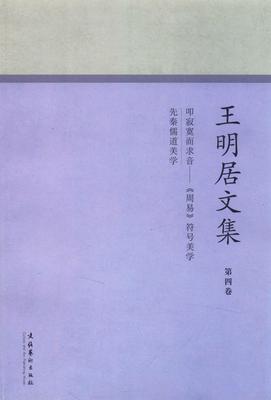 王明居文集(第四卷)
