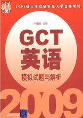 2009GCT英语模拟试题与解析