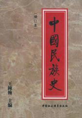 中国民族史(增订本)