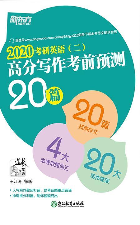 (2020)考研英语(二)高分写作考前预测20篇