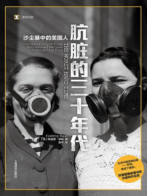 肮脏的三十年代:沙尘暴中的美国人(译文纪实)