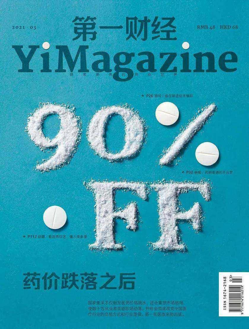 《第一财经》YiMagazine 药价跌落之后(电子杂志)
