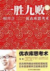 一胜九败2:优衣库思考术
