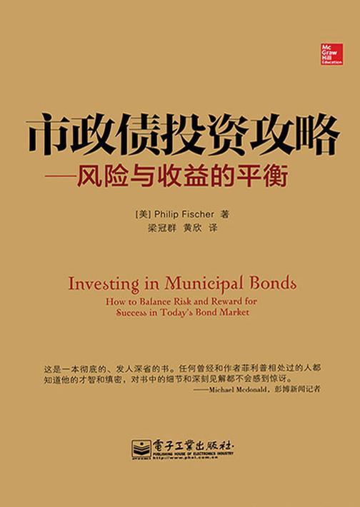 市政债投资攻略:风险与收益的平衡