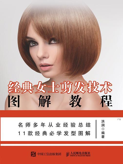 经典女士剪发技术图解教程