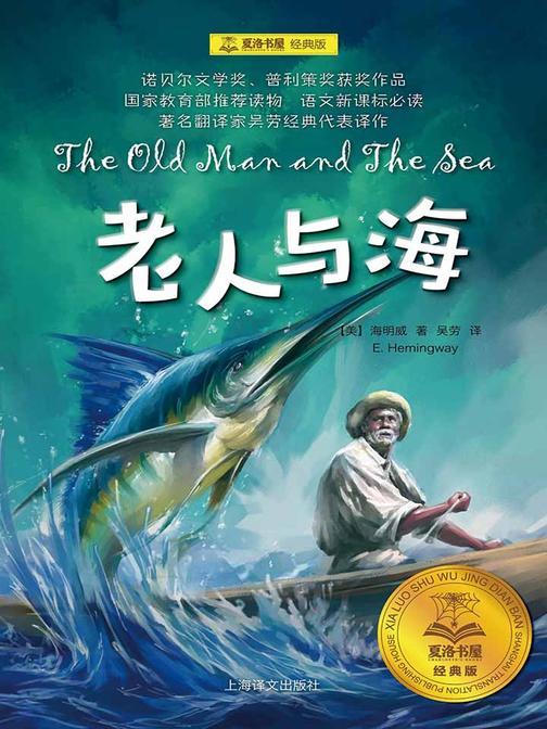 老人与海(夏洛书屋:经典版)