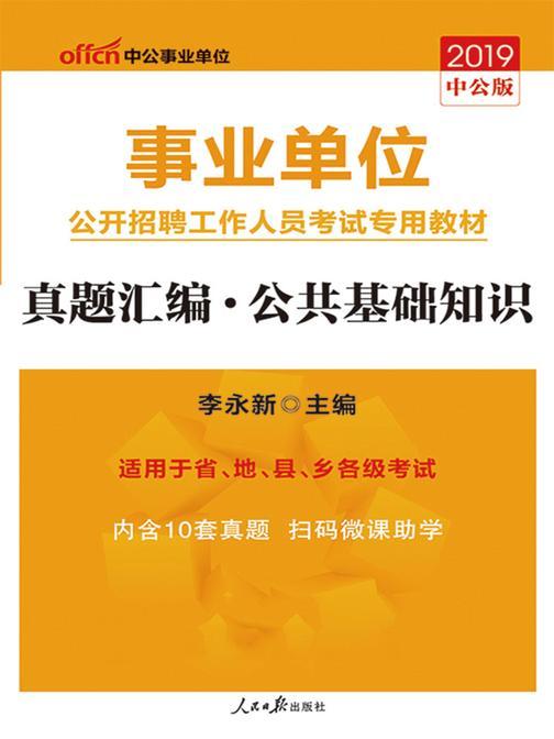 中公2019事业单位公开招聘工作人员考试专用教材真题汇编公共基础知识