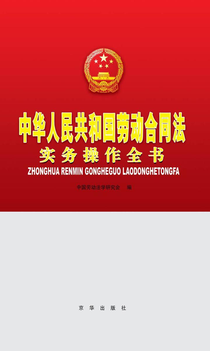 《中华人民共和国劳动合同法》实务操作全书(仅适用PC阅读)