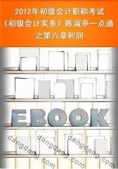 2012年初级会计职称考试《初级会计实务》陈淑亭一点通之第六章利润(仅适用PC阅读)