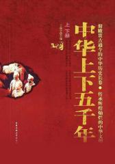 中华上下五千年(上、下)