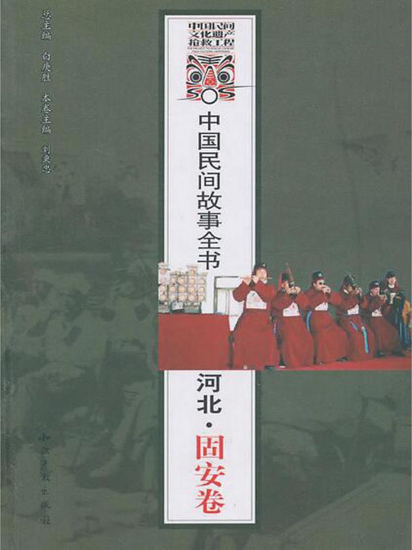 中国民间故事全书·河北·固安卷
