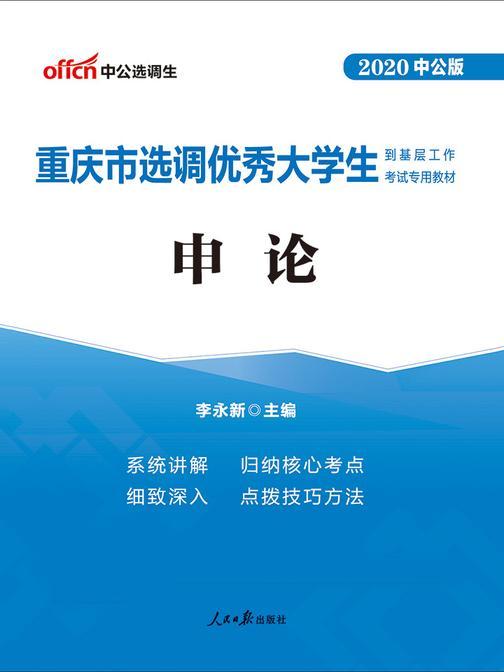 中公2020重庆市选调优秀大学生到基层工作考试专用教材申论
