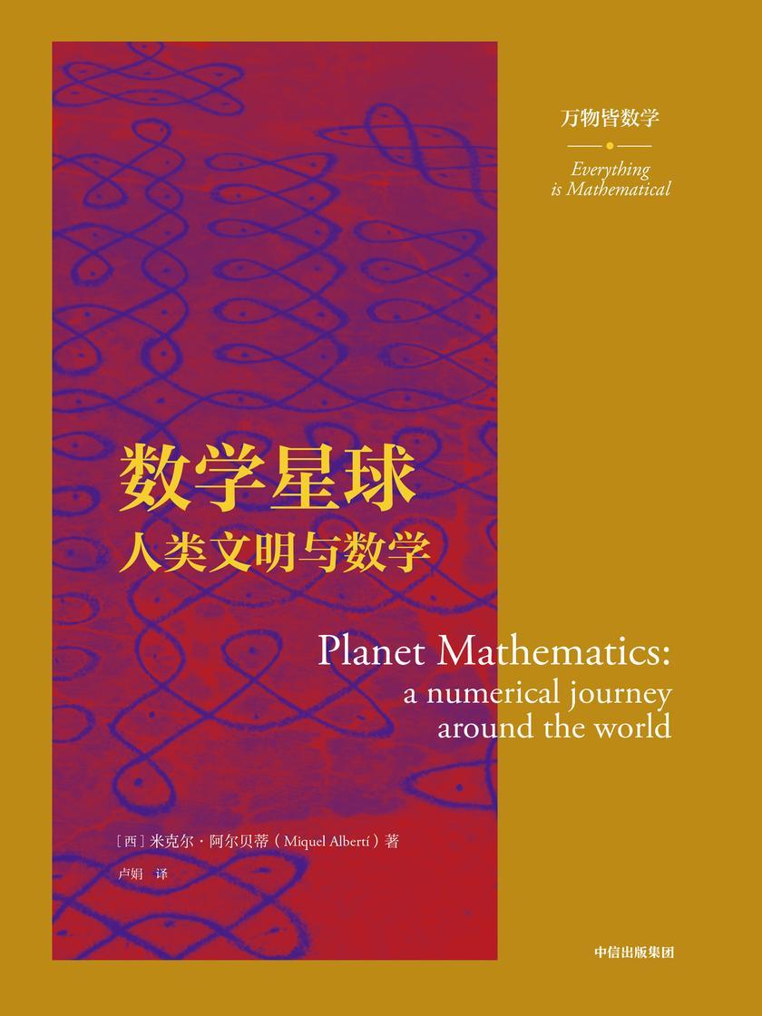 数学星球:人类文明与数学(万物皆数学)