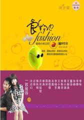 食物也fashion:食尚小米让你玩转饮食(呵护篇)(试读本)