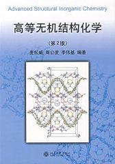高等无机结构化学(第2版)(仅适用PC阅读)