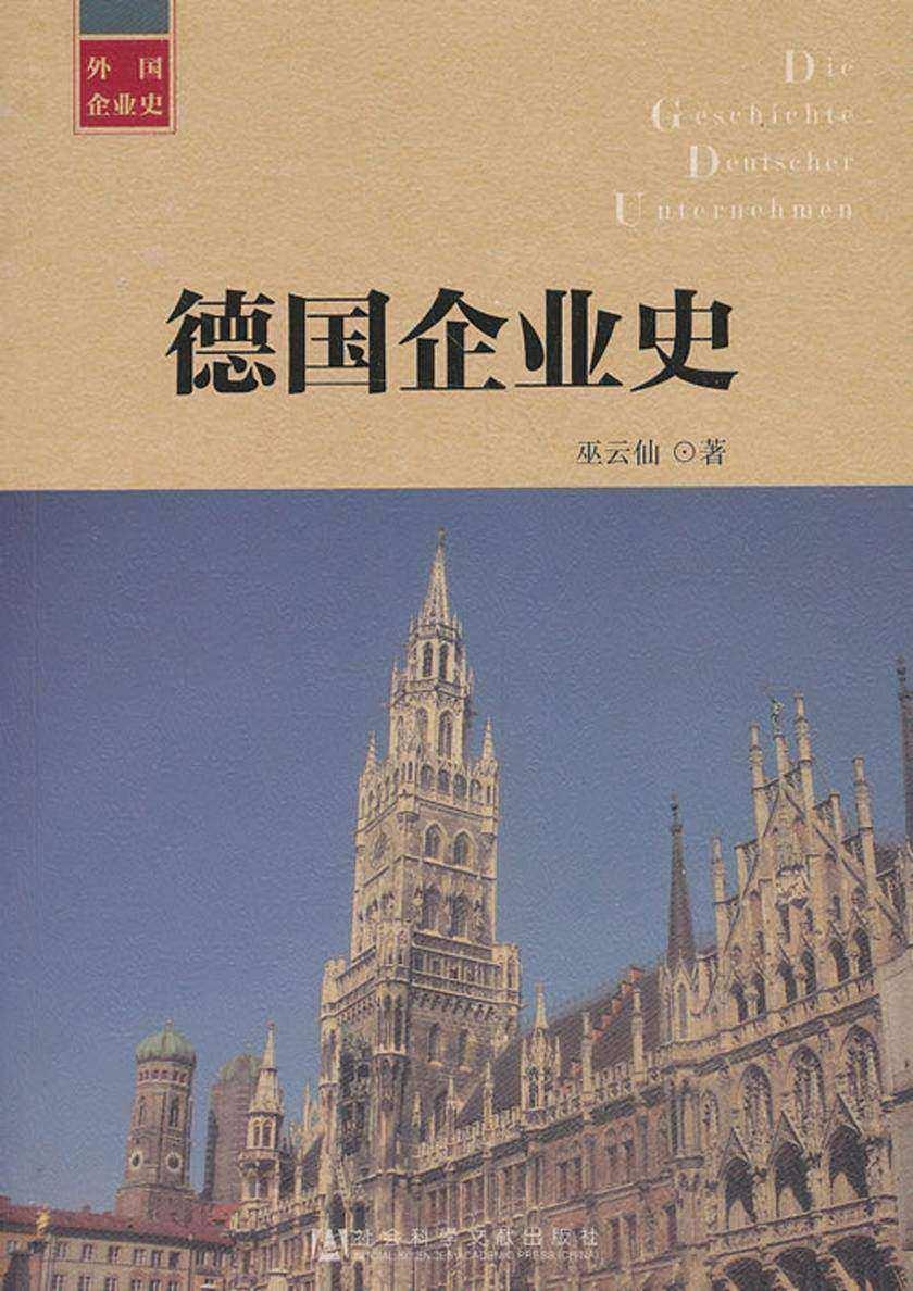 德国企业史