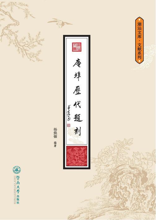 潮汕文库.文献系列·庵埠历代题刻