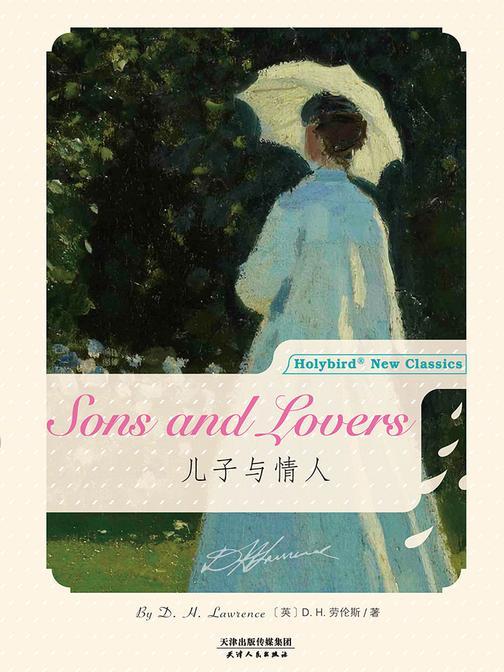 儿子与情人:SONS AND LOVERS(英文版)
