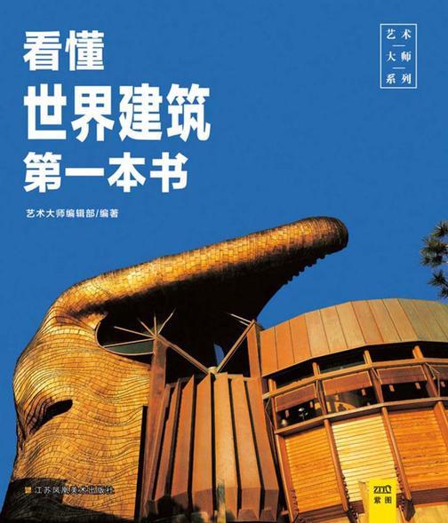 看懂世界建筑*本书