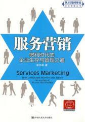 服务营销:微利时代的企业生存与管理之道(仅适用PC阅读)