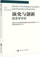 《演化与创新经济学评论》第11辑(试读本)