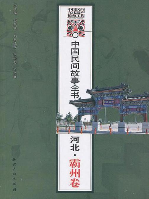 中国民间故事全书·河北·霸州卷