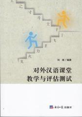 对外汉语课堂教学与评估测试