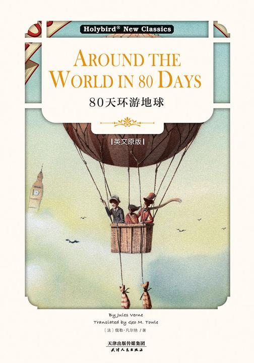 80天环游地球:AROUND THE WORLD IN 80 DAYS(英文版)