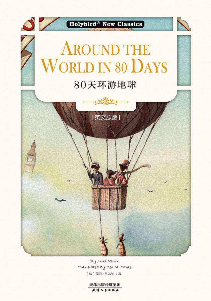 80天环游地球:AROUND THE WORLD IN 80 DAYS(英文版)
